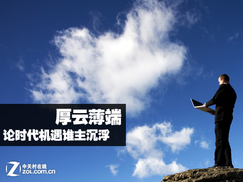 不一样的云与端 论时代机遇谁主沉浮