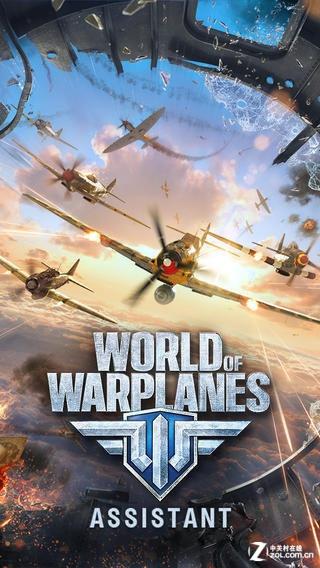 《战机世界》iOS应用程序 游戏助手上线