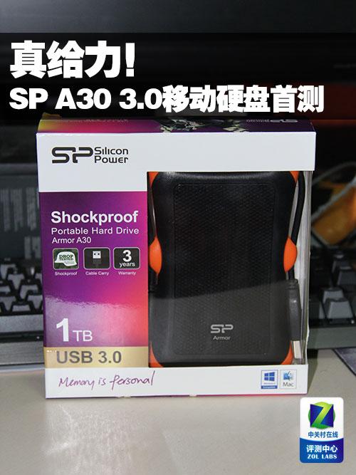 给力!广颖电通A30 USB3.0移动硬盘首测