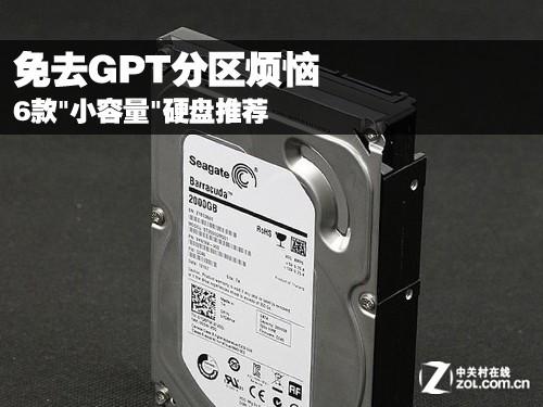 """免去GPT分区烦恼 6款""""小容量""""硬盘推荐"""