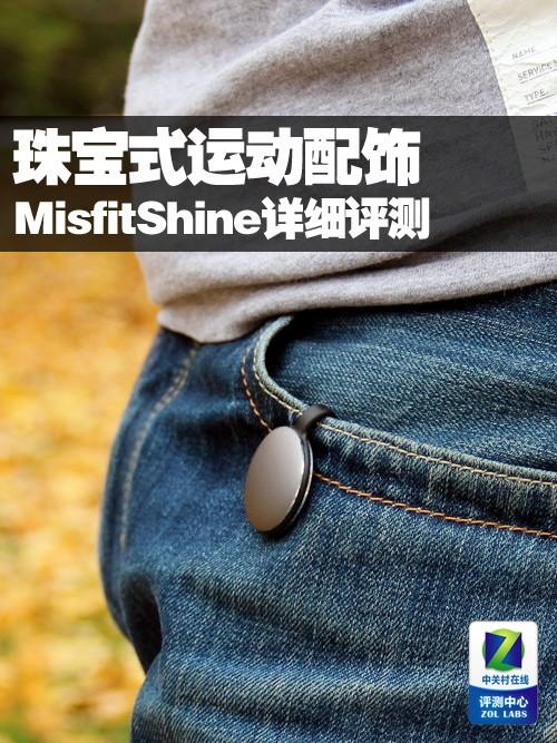 珠宝式运动配饰 MisfitShine视频评测