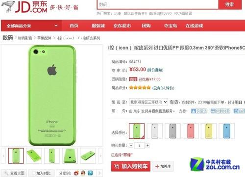 柔软多彩 icon-i控iphone5c保护壳53元