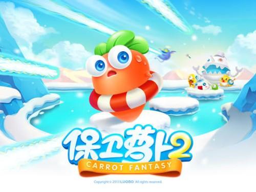 《保卫萝卜2:极地冒险》已发布可下载