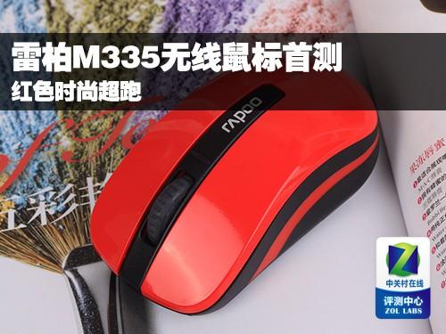 红色时尚超跑 雷柏M335无线鼠标首测