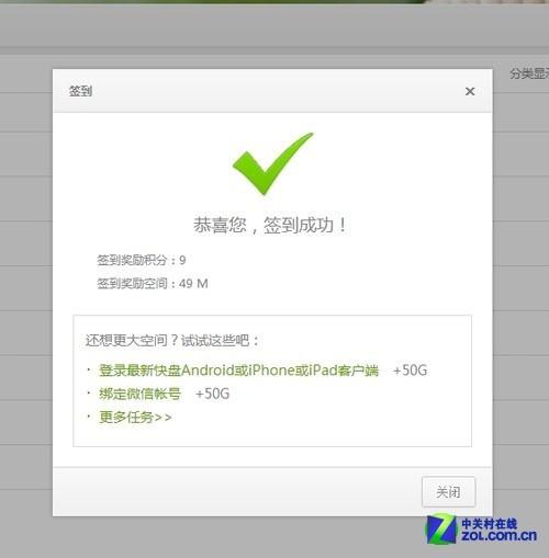 云存储上演武林大会之金山快盘体验_服务器