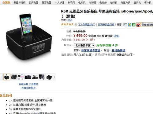 亚马逊特价 RSR苹果蓝牙音响售699元