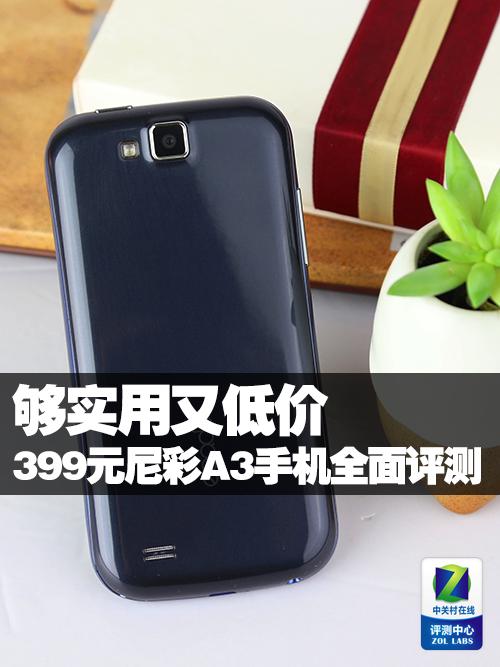 够实用又低价 399元尼彩A3手机全面评测