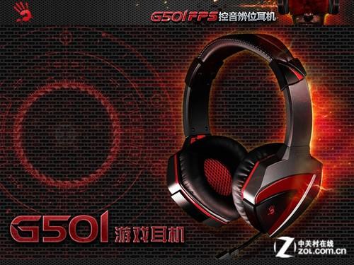 先声夺人很重要 血手G501控音辩位技术