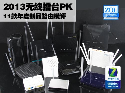 2013无线擂台PK 11款年度新品路由横评