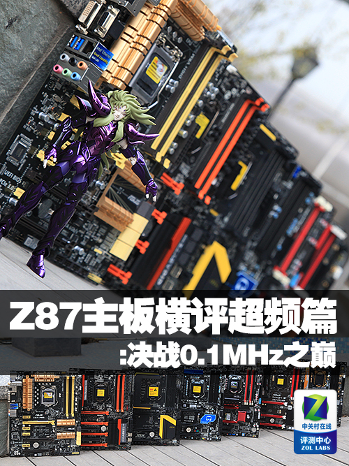 Z87主板横评之超频篇:决战0.1MHz之巅
