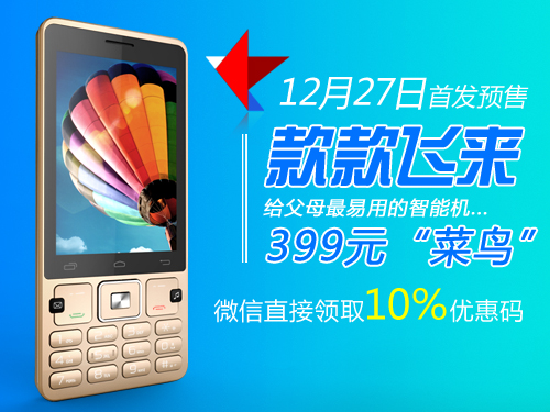 里奥菜鸟手机MC_K13于12月27预售