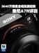 3640万像素全幅画质极致 索尼A7R评测