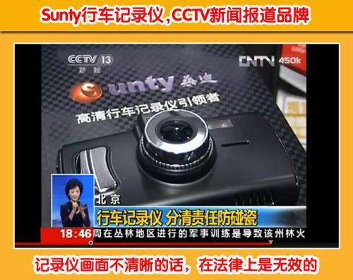 1296P广角170度 Sunty A730超清记录仪路测视频曝光