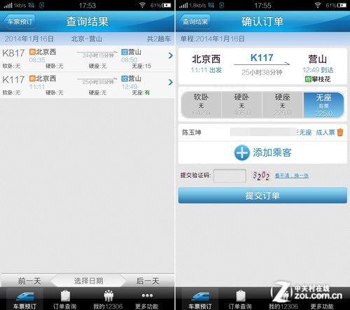 12.28安卓应用:手机上的春运抢票神器