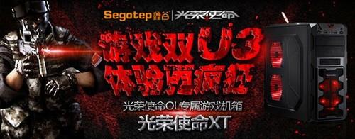 CGU圣诞礼 鑫谷游戏主机优惠开售