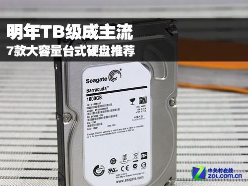 明年TB级成主流 7款大容量台式硬盘推荐