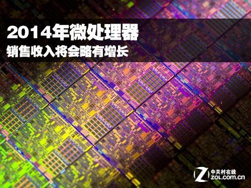 2014年微处理器销售收入将会略有增长