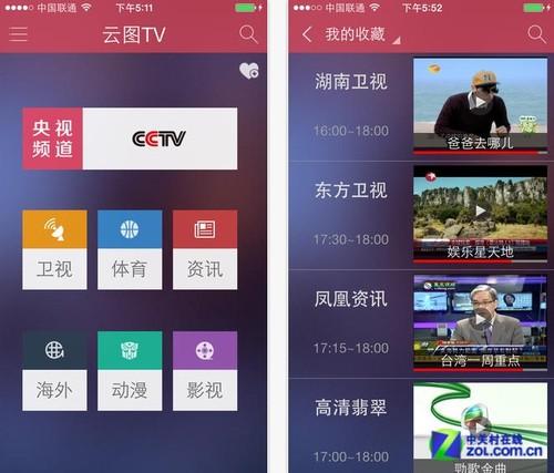 1.16每日佳软推荐:用手机看电视直播