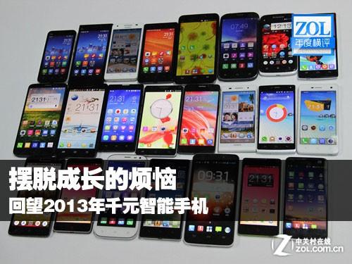 摆脱成长的烦恼 回望2013年千元智能手机