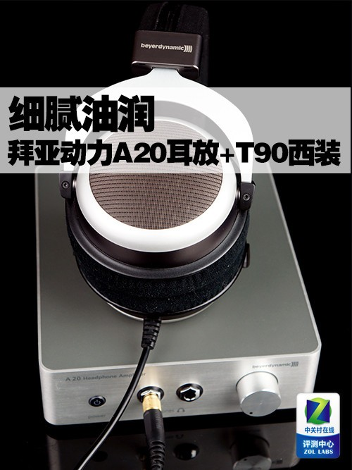 细腻油润 拜亚动力A20耳放+T90西装试听