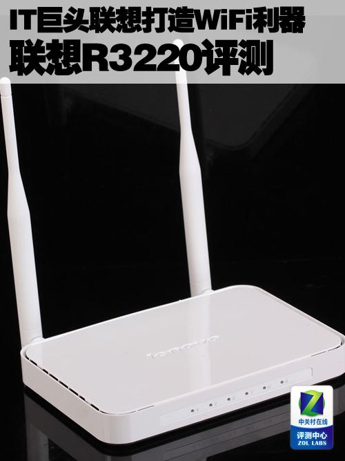 IT巨头联想打造WiFi利器 联想R3220评测