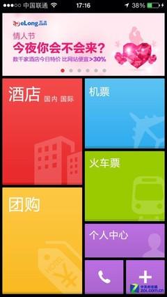 艺龙酒店_工资收入证明模板_艺龙旅行网收入来源