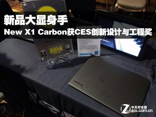 New X1 Carbon获CES创新设计与工程奖