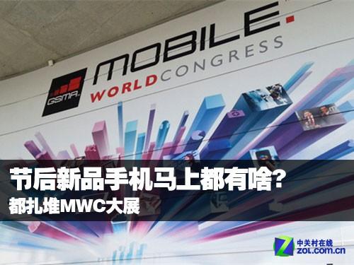 都扎堆MWC大展 节后新品手机马上都有啥?