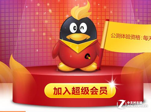 腾讯手机qq服务今日曝svip超级会员bug-中关村在线