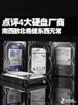 内存价格逆势反弹 4G/DDR3单日上涨15元