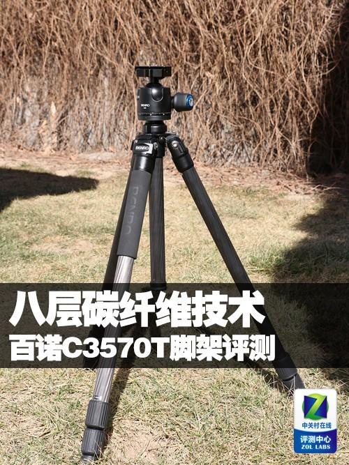 八层碳纤维技术 百诺C3570T脚架评测