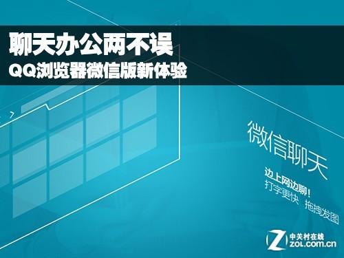 聊天办公两不误 QQ浏览器微信版新体验