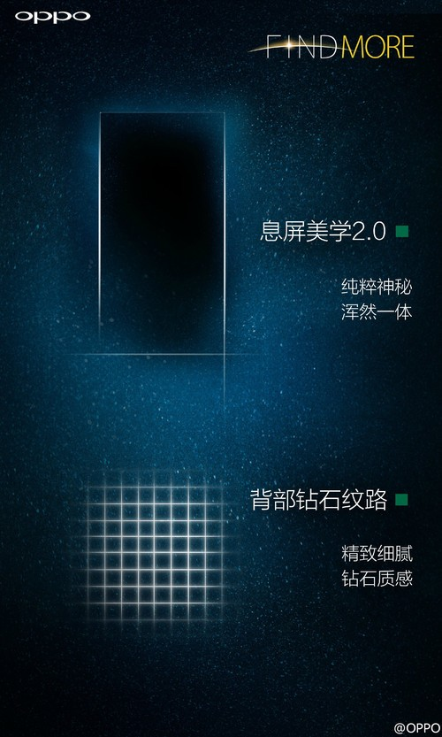 oppo find x手绘海报
