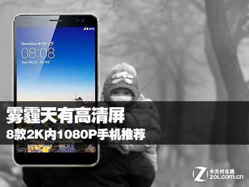 雾霾天有高清屏 8款2K内1080P手机推荐