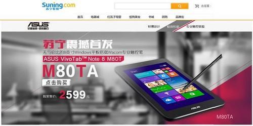全新Windows8四核平板  华硕VivoTab Note 8苏宁首发