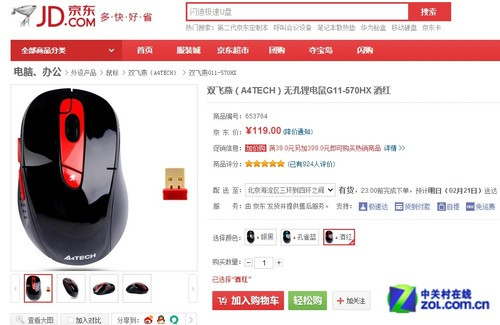 无线锂电充电 双飞燕G11-570HX鼠标促销