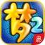 3.20每日佳软推荐:梦幻西游2口袋版