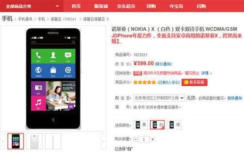 诺基亚X行货售599元:将于3月24日上市