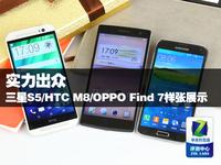 三星S5/HTC M8/OPPO Find 7实拍样张展示