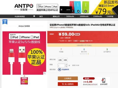 安能泰_聚划算 安能泰iPhone手机数据线售59元_移动电源_移动电源行情 ...