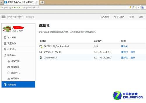 跨平台多设备 傲游云浏览器云标签特性