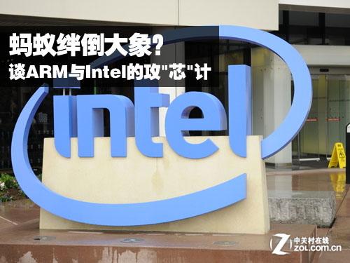 蚂蚁绊倒大象?谈ARM与Intel的攻