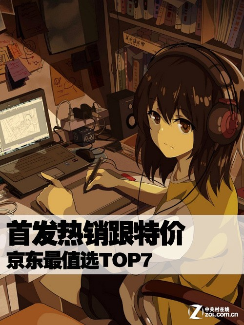 首发热销跟特价 本周京东最值选TOP7