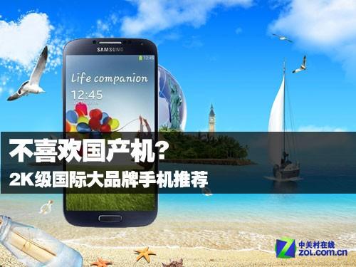 不喜欢国产机? 2K级国际大品牌手机推荐