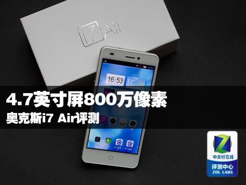 4.7英寸屏800万像素 奥克斯i7 Air评测