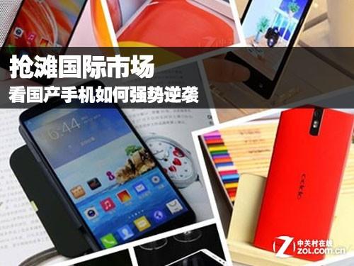 抢滩国际市场 看国产手机如何强势逆袭