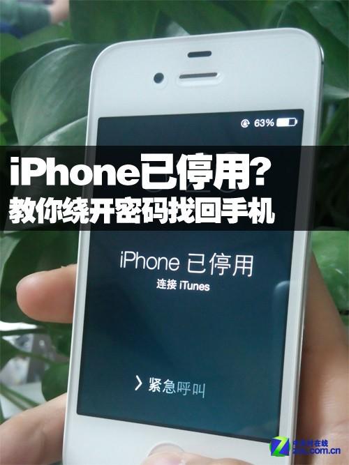 iPhone已停用? 教你绕开密码找回手机