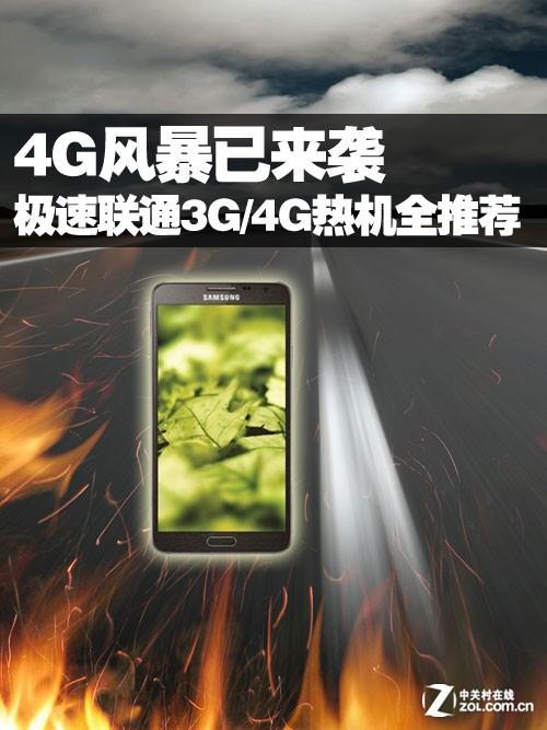 4G风暴已来袭 极速联通3G/4G热机全推荐