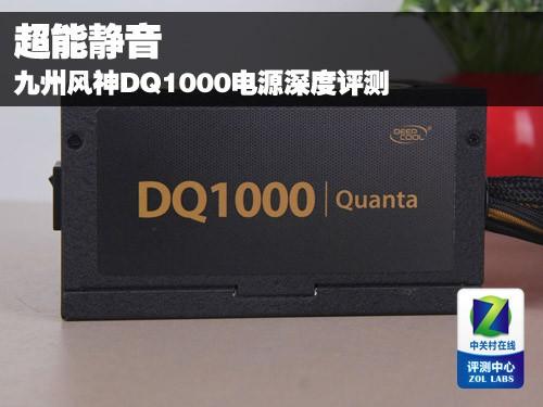 超能静音 九州风神DQ1000电源深度评测