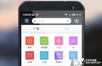 手机迅雷安卓3.2版发布 新增优质资源群